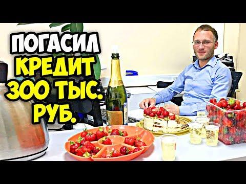 Погасил кредит 300 тысяч рублей || Как я отметил обретение свободы от кредиторской задолженности
