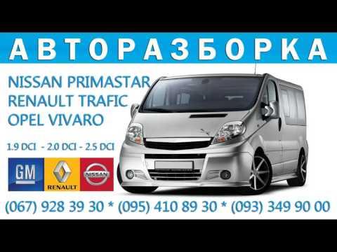 Авторазборка Запчасти бу на Renault Trafic Opel Vivaro Nissan Primastar Разборка 1.9 2.0 2.5 Dci