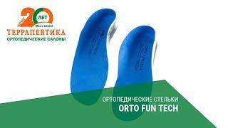 Ортопедические стельки ORTO Fun Tech обзор