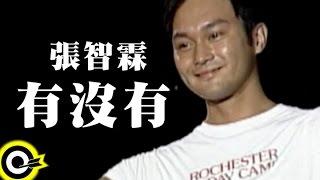 張智霖 Julian Cheung【有沒有】Official Music Video