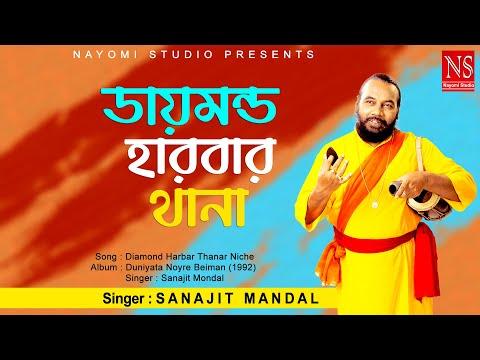 Diamond Harbour Thanar Niche | Bengali Folk Song | Sanajit Mondal