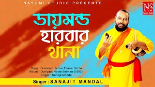 Diamond Harbour Thanar Niche   Bengali Folk Song   Sanajit Mondal