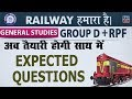 Expected Questions | Railway 2018 | Group D | RPF | GS | Live at 7:00 PM