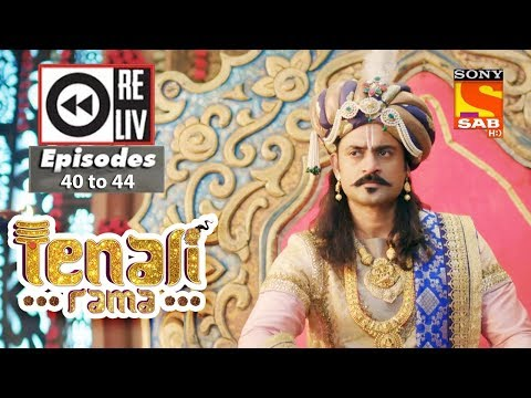 Weekly Reliv | Tenali Rama | 4th  September to 8th September 2017 | Episode 40 to 44