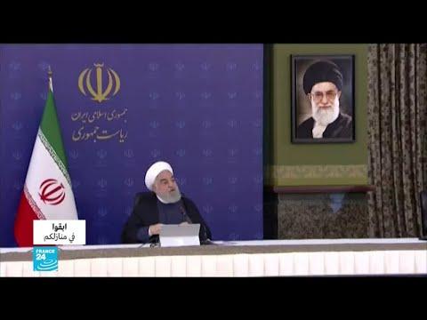 إيران تجدد طلبها بقرض عاجل من صندوق النقد الدولي لمواجهة وباء كورونا.. وواشنطن تعرقله  - نشر قبل 4 ساعة