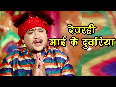 Rakesh Tiwari का हिट Devi Geet - Devarhi Mai Ke Duwariya - Devrahi Maiya Ke Godi Me - Bhojpuri Song