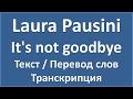 Laura Pausini It 39 S Not Goodbye текст перевод и транскрипция слов mp3