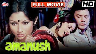 शर्मिला टैगोर और उत्तम कुमार की बेहतरीन हिंदी क्लासिक मूवी   Amanush Full Movie Superhit Hindi Movie