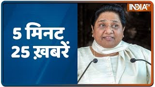 Aaj Ki Pehli Khabar | 5 Minute 25 News | October 15th, 2019