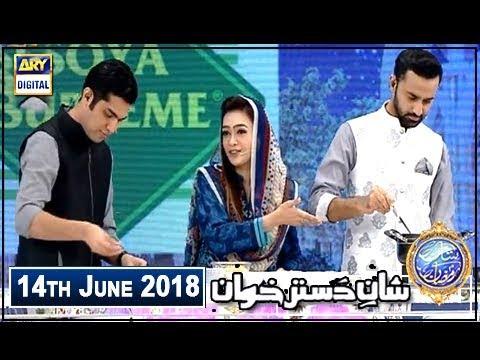 Shan E Iftar – Segment – Shan-e-Dastarkhawan – (Sheer Khurma Recipe) - 14th June 2018