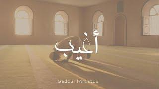 Gadour l'Artistou - Aghiib   محمد عبد القادر - أغيب