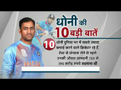 10 Big things About Magical Captain Mahendra Singh Dhoni