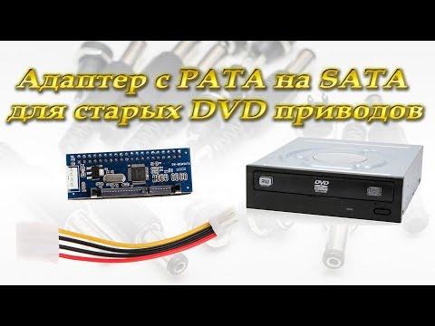 Адаптер с Pata на SATA для старых DVD приводов