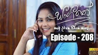 Sangeethe | Episode 208 27th November 2019 Thumbnail