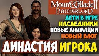 Mount And Blade 2 Bannerlord ДИНАСТИЯ ИГРОКА ДЕТИ В ИГРЕ НАСЛЕДНИКИ АНИМАЦИИ БЛОГ