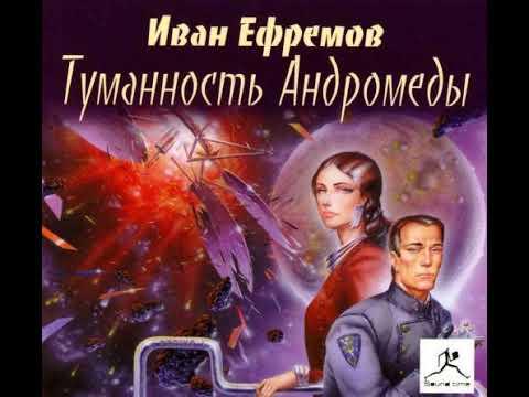 Иван Ефремов – Туманность Андромеды. [Аудиокнига]