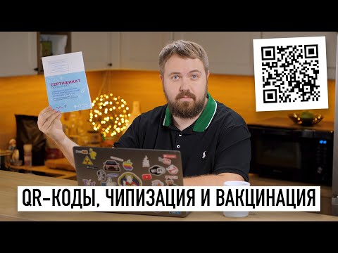 QR-коды в Москве, чипизация и вакцинация...