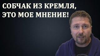 Анатолий Шарий - Собчак из Кремля, это мое мнение! 13.12.17 /Эхо Москвы/