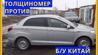 ТОЛЩИНОМЕР ПРОТИВ СТАРЫХ КИТАЙских авто- Чери Вери