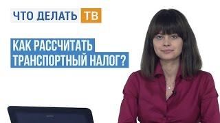 видео Как начисляют транспортный налог при продаже автомобиля