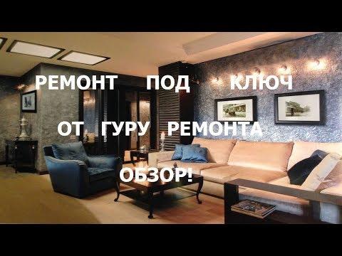 Ремонт в новостройке — сколько стоит в Москве, по-честному!