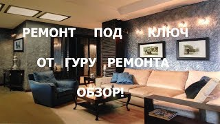 Качественный ремонт квартиры в Москве(, 2015-01-31T18:56:48.000Z)