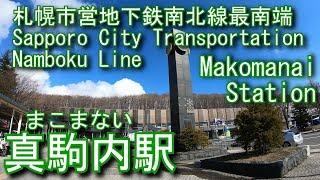【札幌市営地下鉄南北線最南端】真駒内駅に登ってみた Makomanai Station.