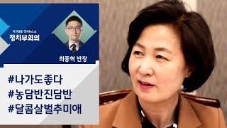 """""""나가도 좋다"""" '달콤살벌' 추미애, 살 떨리는 농담 / JTBC 정치부회의"""