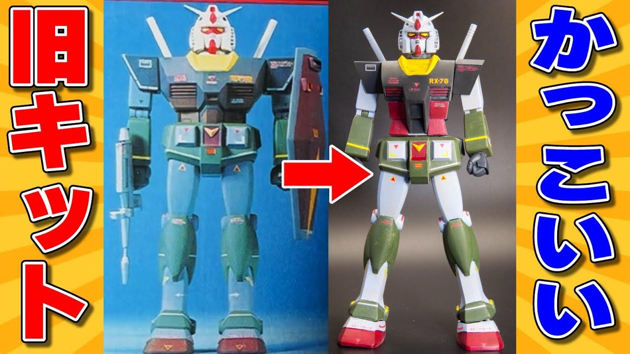 【旧キット】1/100リアルタイプガンダムを改造全塗装で化けさせる!【ガンプラ】