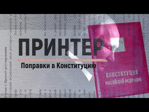 Поправки для Путина. Зачем президент меняет Конституцию