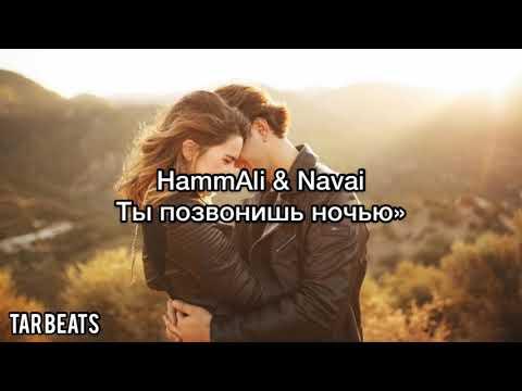 HammAli & Navai - Ты позвонишь ночью(Текст песни~Lyrics)
