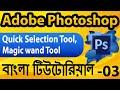 Photoshop Quick Selection, Magic wand Tool | Photoshop full tutorial in bangla -03