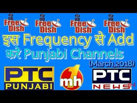 (DD FREE DISH)इस Frequency से ADD करे PTC PUNJABI;PTC CHAKDE;9X TASHAN||NEW MARCH 2018
