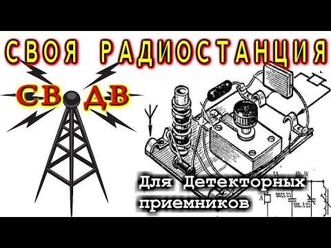 💡 СВОЯ РАДИОСТАНЦИЯ  ДВ СВ Диапазона    🔨    Для детекторных приемников  😂 Проще не придумаешь !
