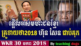 Cambodia News 2018 | WKR Khmer Radio 2018 | Cambodia Hot News | Night, On Tue 30 January 2018