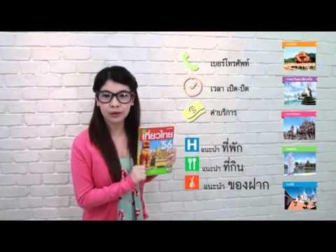 แผนที่และคู่มือเที่ยวไทย 56 by THiNKNET
