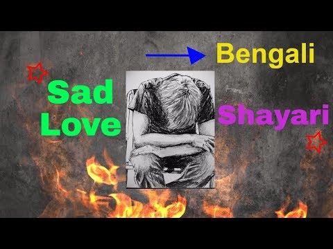 "Bengali sad Love Shayari mp3 | Ekti Kobita - One Poem #06:--""Sei Tumi"" | Must listen"