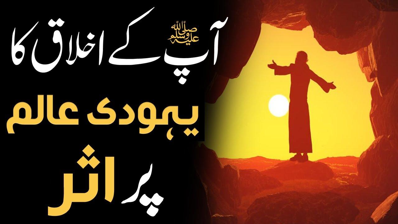 Urdu Story- Hazrat Muhammad ﷺ K Akhlaq Ka Yahodi Alim Per Asar -  حضرت محمد ﷺ کے اخلاق - Islam Call