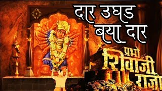 dar-ughad-baya-dar-prabho-shivaji-raja-new-marathi-animated-movie-song