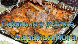 Баранья нога в духовке (Сочно, нежно, вкусно!)