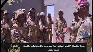 أمريكا تطلب من مصر عودة مناورات النجم الساطع في قاعدة محمد نجيب