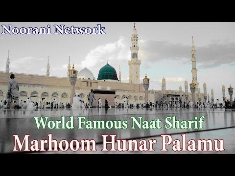 Marhoom Hunar Palamu - World Famous Naat Shareef , मुस्तफ़ा सल्ले अला