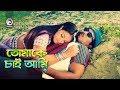 Download lagu Tomake Chai Ami | Bangla Movie Song | Rubel | Popy