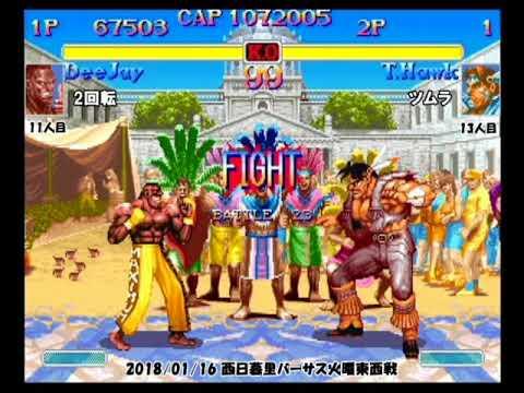 Super Street Fighter 2X :East vs West 2018/01/16 2/3