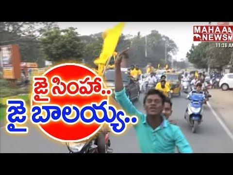 Nandamuri Balakrishna Fans Bikes and Cars Rally at Guntur on #JaiSimha Movie Release   Mahaa News