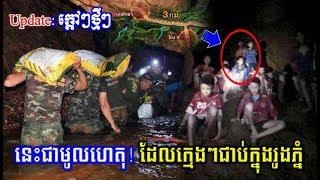 នេះជាមូលហេតុ! ដែលពួកក្មេងៗទាំង១៣នាក់ជាប់ក្នុងរូងភ្នំ តោះតាមដានស្ដាប់, Khmer News Today