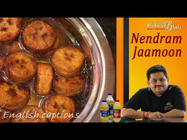 Venkatesh Bhat makes Nendram Jamoon   nendram banana jamun recipe in tamil   deepavali sweets