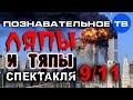 Ляпы и тяпы спектакля 9 11 Познавательное ТВ Артём Войтенков mp3