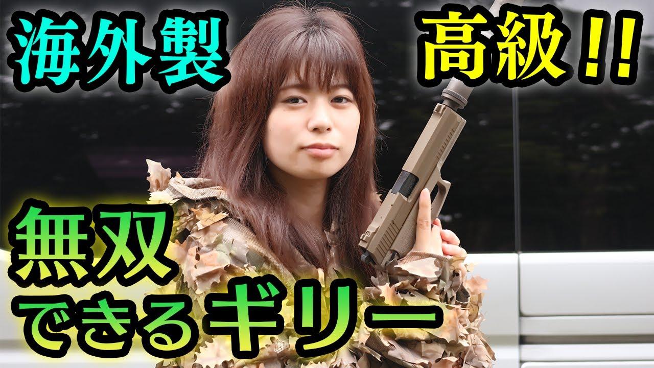 【サバゲー】2万超えのギリースーツを実戦投入した結果!!