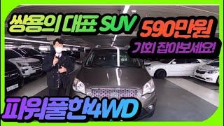 [판매완료] ★쌍용대표★ 추운겨울 도로도 꽝꽝!! 4륜…